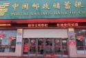 """邮储银行濮阳市分行开展维护人民币图样形象""""清风行动"""""""