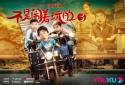 仰韶彩陶坊赞助《不是闹着玩的3》将在3月24日上映!
