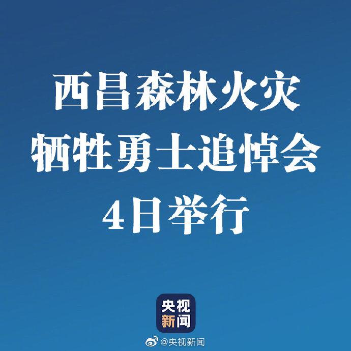 西昌森林火灾牺牲勇士追悼会4月4日举行 网友:向英雄致敬,一路走好!
