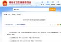 全国昨日唯一本土新增病例来自湖北武汉 系无症状感染者转确诊