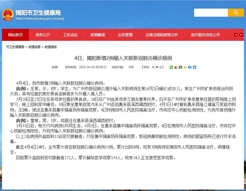 广东揭阳通报2例境外输入关联病例详情:均为儿童 二人共同生活