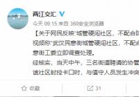 武汉通报城管硬闯社区不配合防疫工作 街道致歉:3人已被辞退