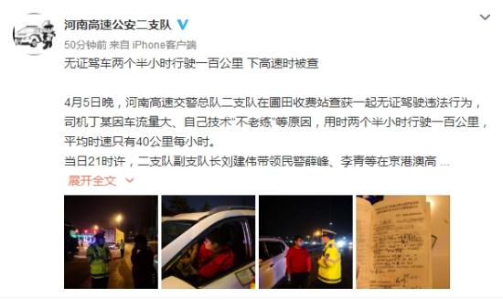 郑州一男子高速公路上无证驾驶两个半小时 下高速时被查