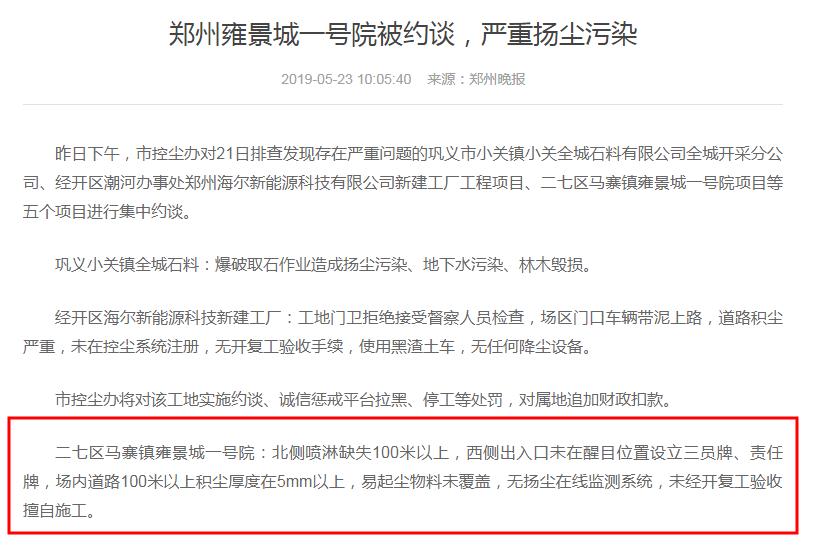 招商蛇口旗下郑州康尚置业因三种违规行为被罚款111.11万元