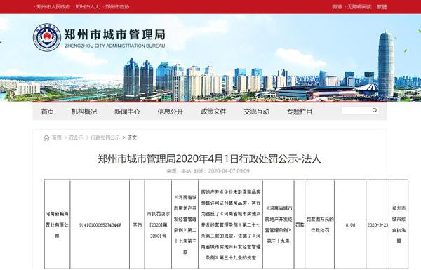 无证预售商品房!河南新瀚海置业有限公司被罚款公示