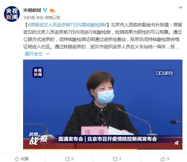 北京:滞留武汉人员返京前7日内需核酸检测 检测结果为阴性的可以购票