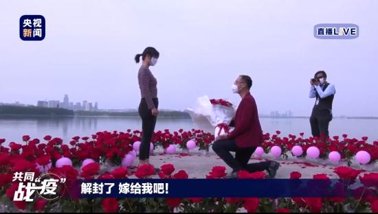 解封了,嫁给我吧!武汉志愿司机向女队友求婚 网友:确认过眼神 你是对的人