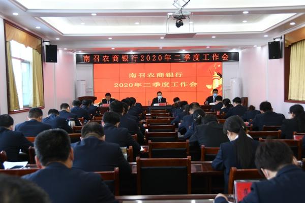 南召农商银行召开2020年二季度工作会议