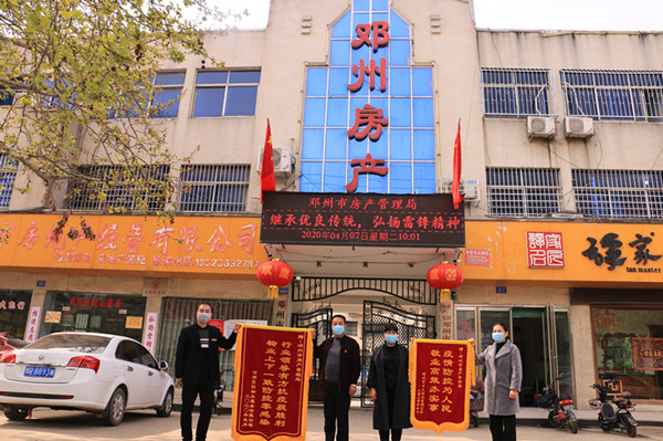 邓州市房产管理局物业协会获锦旗