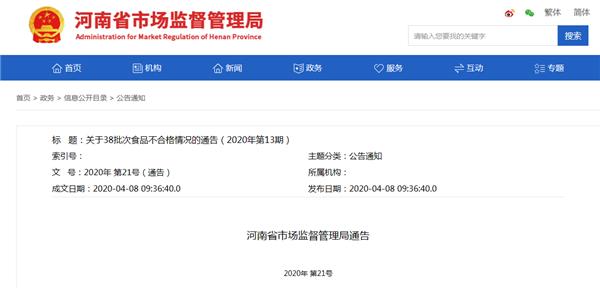河南38批次食品不合格 漯河伊鼎源油脂有限公司上黑榜