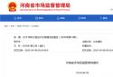 河南省市场监督管理局:关于38批次食品不合格情况的通告