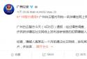 广州警方抓获发布偷拍高中女同学照片男子 犯罪嫌疑人高某已被依法刑拘