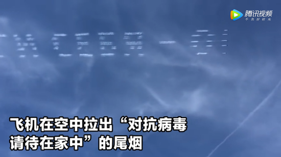 战斗民族硬核防疫 俄罗斯飞机在空中写下劝告标语:对抗病毒 请待在家中