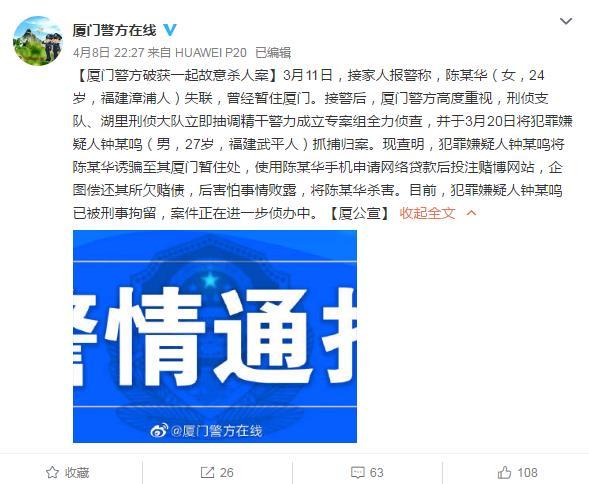 24岁女孩厦门失联后确认遇害:嫌疑人已被拘留 警方文书称\