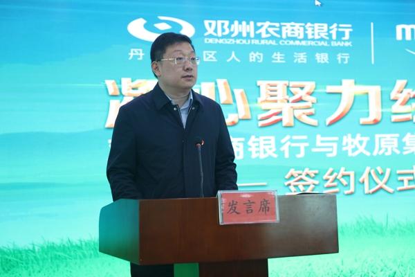 凝心聚力绘蓝图 合作共赢谱新篇——邓州农商银行与牧原集团举行战略合作签约仪式