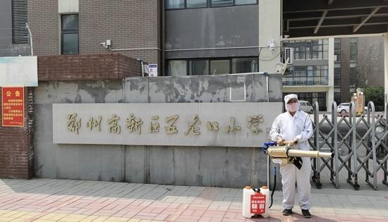 校园进行全面消杀 迎接学生返校复学——郑州高新区五龙口小学进行全面消杀工作