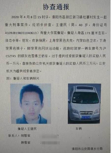 濮阳发生重大事刑事案件,警方发布协查通报,奖金1万!