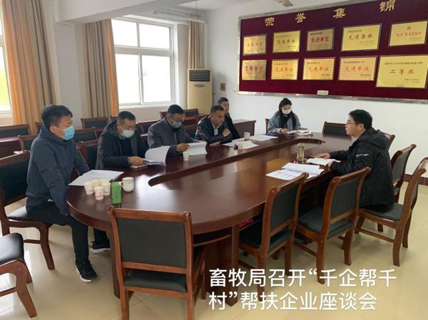 """新野县畜牧局召开""""千企帮千村""""帮扶企业座谈会"""