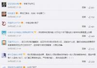 绥芬河方舱医院预计11日启用 网友:黑龙江稳住,加油!