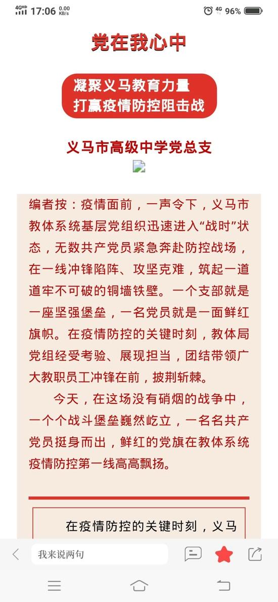 """喜报!义马市教体局荣获""""义马市新闻外宣工作先进单位""""称号"""