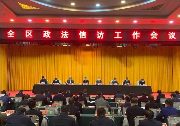 南阳市宛城区召开全区政法信访工作会议