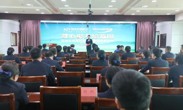 邓州农商银行开启银企战略合作新篇章