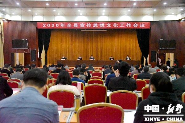 新野县召开2020年全县宣传思想文化工作会议