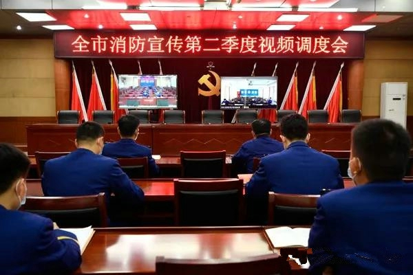 南阳消防救援支队召开全市消防宣传第二季度视频调度会