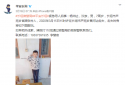 痛心!新乡失踪7岁男童已找到 掉进黄河浅滩不幸遇难