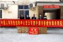 中国人寿财产保险公司信阳中心支公司捐赠防疫物资 助力潢川教体系统复学复课