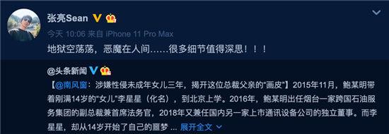 某公司高管鲍毓明涉嫌性侵养女 众星为受害者发声