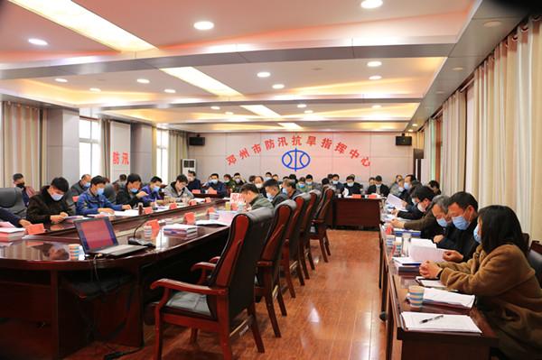 邓州市召开河长制和防汛工作会