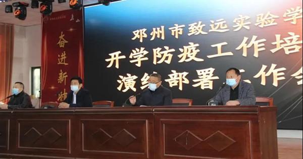 邓州致远实验学校开展疫情防控应急演练活动