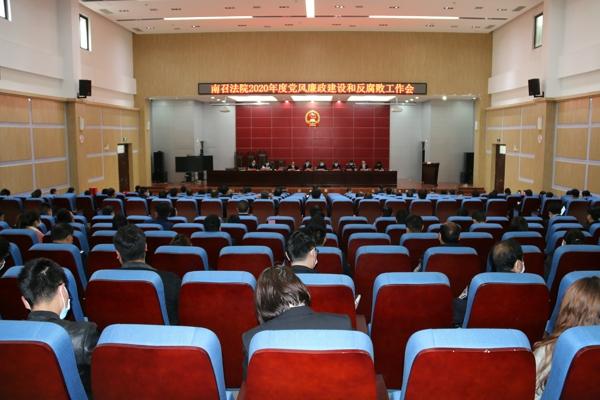 南召法院:召开2020年度工作会暨党风廉政建设和反腐败工作会议
