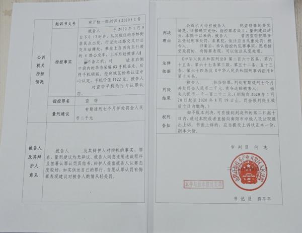 高新区法院首发表格式刑事判决书