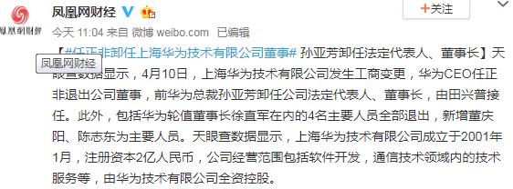 任正非卸任上海华为技术有限公司董事 网友:猝不及防
