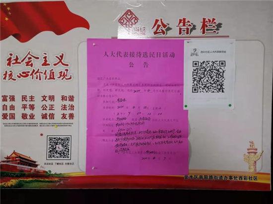 """郑州南阳路街道:人大代表""""云接待"""" 服务选民""""不打烊"""""""