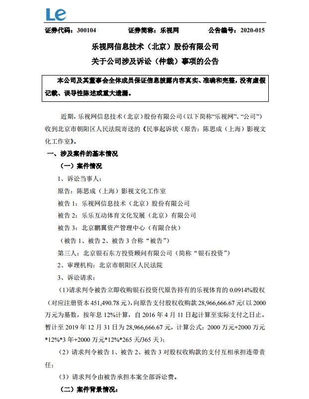 陈思成索赔乐视网2897万元  贾跃亭破产重组方案4月投票