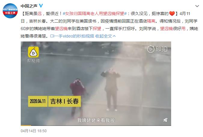 女孩归国隔离老人用望远镜探望 网友:开视频不香吗?