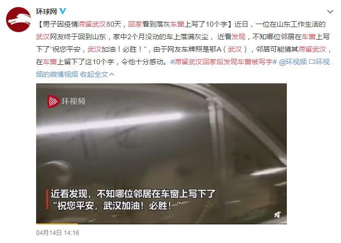 滞留武汉回家后发现车窗被写字 网友:人间自有真情在