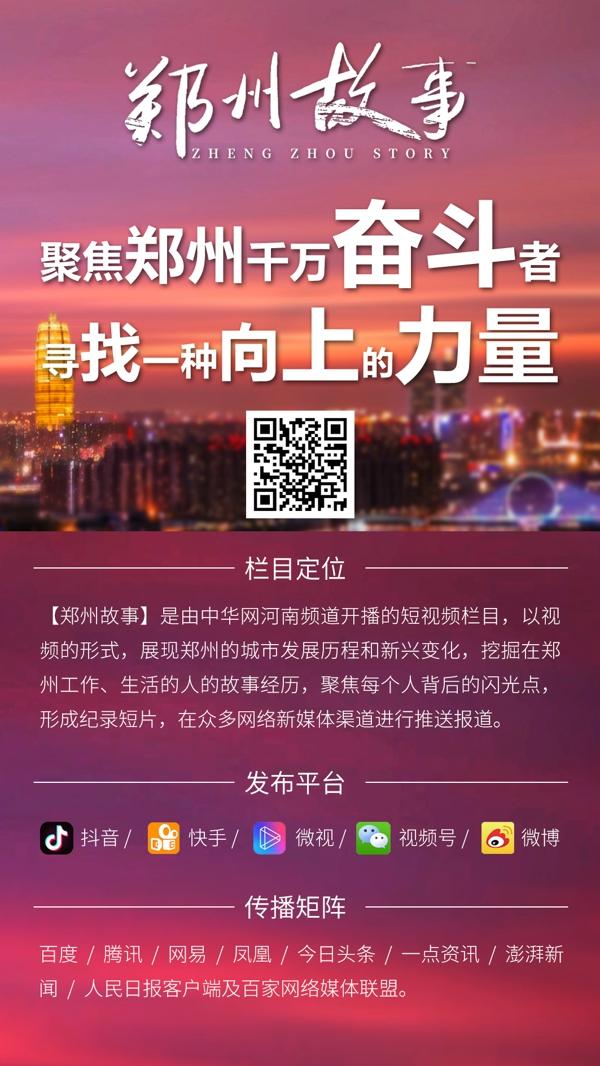"""【郑州故事】20岁""""闯江湖""""做女老板 崔逢一:为创业而生"""