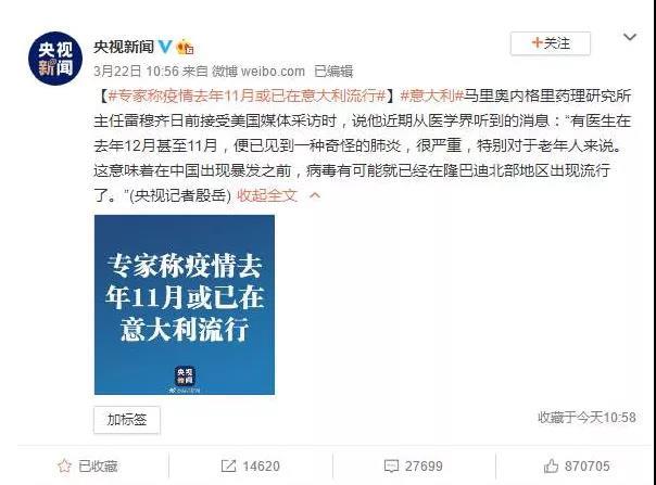 新冠病毒到底来自哪里?意大利传播新冠病毒 可能比中国还早!