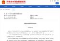 河南3批次口罩抽检不合格 郑州山山医疗、河南美惠卫生防护用品有限公司上榜