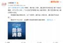 广东新增2例本土确诊病例:境外输入关联,通过医疗机构发现