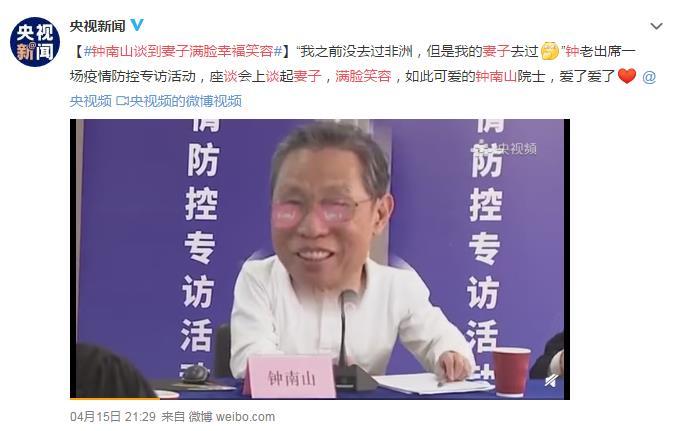 钟南山谈到妻子满脸幸福  网友:顶级狗粮真好吃