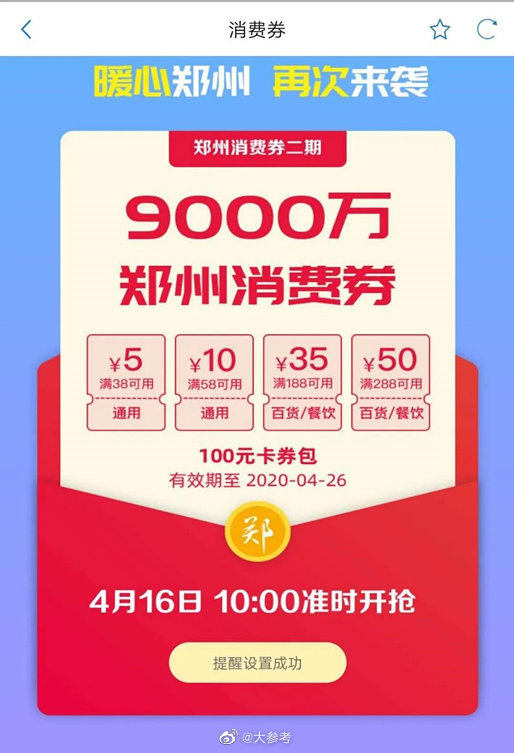 郑州4月16日发放9000万消费券?官方回应:目前没有收到通知