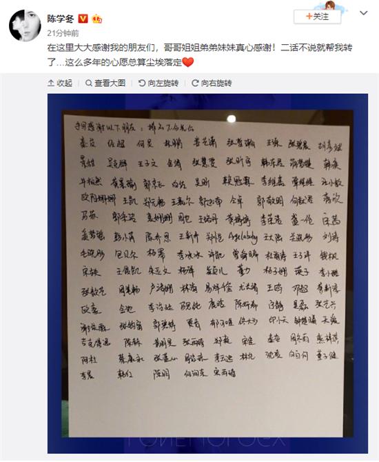 陈学冬新歌上线122位明星好友好友帮忙宣传打call 陈学冬手写名字感谢