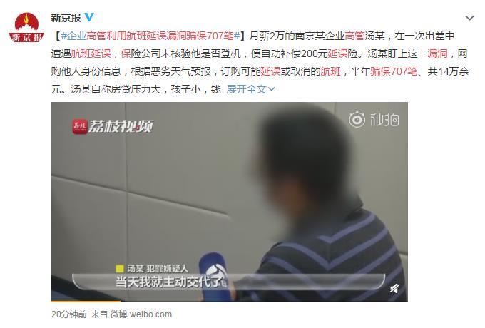 南京一高管利用航班延误漏洞骗保707笔 网友:太卑鄙了吧