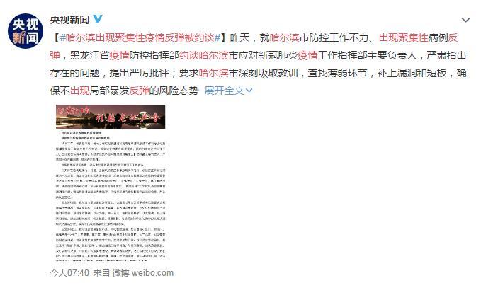 哈尔滨出现聚集性疫情反弹被约谈 网友:没有好好听钟南山老师的课
