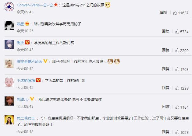 北京事业单位优先招聘高校毕业生 网友:这是985与211之间的故事
